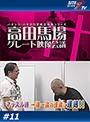 #11 高田馬場グレート映像会議汁