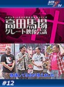 #12 高田馬場グレート映像会議汁