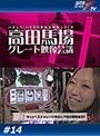 #14 高田馬場グレート映像会議汁