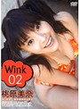 02 Wink 桃原美奈