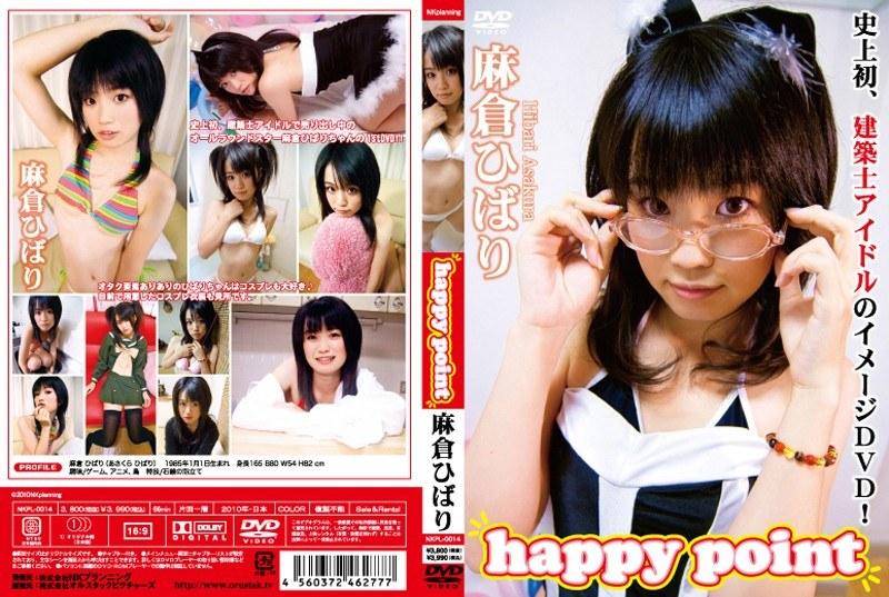 Happy Point 麻倉ひばり
