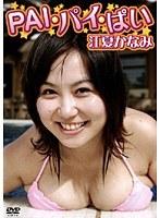 【PAI・パイ・ぱい 江夏かなみ】水着でJカップで巨乳のアイドルの、江夏かなみのイメージビデオ!!