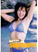 SUN BODY!! 小野愛