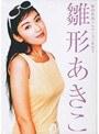 雛形あきこ 野田社長セレクション
