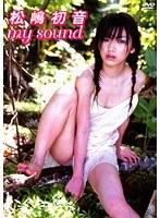 my sound 松嶋初音