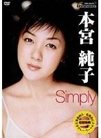 Simply 本宮純子