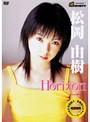 vol.10 treasure Horizon 松岡由樹