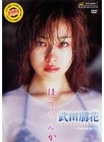 【武田朋花動画】vol.15-treasure-ほうせんか-武田朋花-グラビア