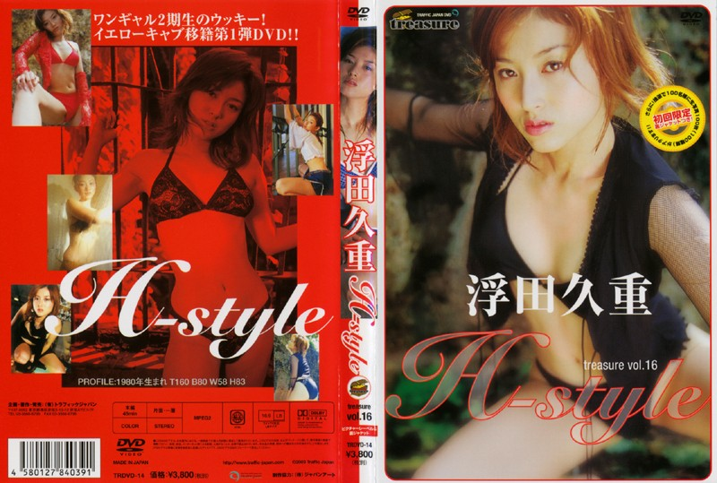vol.16 treasure H-style 浮田久重