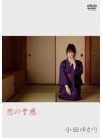 【恋の予感 小田ゆかり】浴衣で巨乳の女子大生の、小田ゆかりのグラビアが、旅館で!