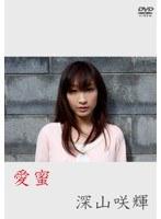 【深山咲輝動画】愛蜜-深山咲輝-セクシー