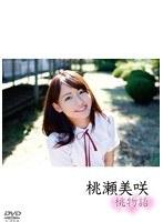 桃瀬美咲 動画 桃物語