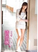 【清水楓動画】恋愛レッスン-清水楓-セクシー
