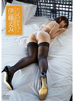 【やっぱり好きな人 伊藤えみ】綺麗なHな美尻のアイドルお姉さんの、伊藤えみの動画がエロい。
