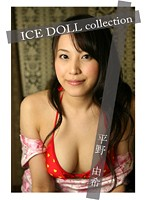 ICE DOLL Collection 平野由希