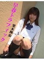 【栗本樺歩動画】2-早春トラフィック-栗本樺歩-制服