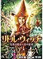 リトル・ウィッチ~空飛ぶ魔女と森の秘密~