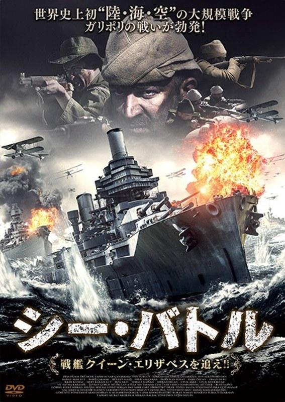 シー・バトル戦艦クイーン・エリザベスを追え!!(吹替)