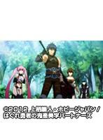 episode8 はぐれ勇者の鬼畜美学(エステティカ)