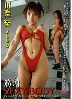 【筋肉 イメージビデオ】筋肉-SEXYBODY-川奈栞-イメージビデオのダウンロードページへ