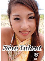 New-Talent-葵-セクシー