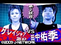 J-FIGHT23 & J-GIRLS