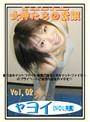 女神たちの素顔 VOL.2