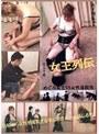 女王列伝 No.06