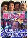 #51 黄昏☆びんびん物語