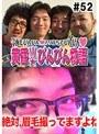#52 黄昏☆びんびん物語