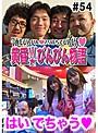 #54 黄昏☆びんびん物語