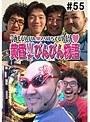 #55 黄昏☆びんびん物語