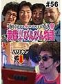 #56 黄昏☆びんびん物語