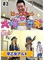 #3 【新番組】第一回ゲストは大崎一万発