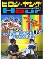 #21 ヒロシ・ヤングアワー