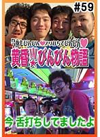 #59 黄昏☆びんびん物語