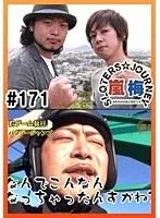 #171 嵐・梅屋のスロッターズ☆ジャーニー