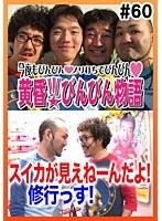 #60 黄昏☆びんびん物語