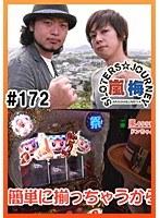 #172 嵐・梅屋のスロッターズ☆ジャーニー