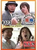 #173 嵐・梅屋のスロッターズ☆ジャーニー