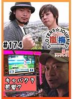 #174 嵐・梅屋のスロッターズ☆ジャーニー