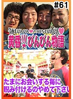 #61 黄昏☆びんびん物語
