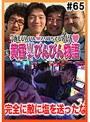#65 黄昏☆びんびん物語