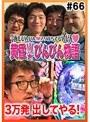 #66 黄昏☆びんびん物語
