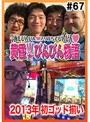 #67 黄昏☆びんびん物語