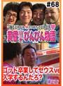 #68 黄昏☆びんびん物語