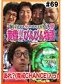 #69 黄昏☆びんびん物語