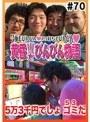 #70 黄昏☆びんびん物語