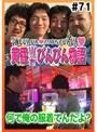#71 黄昏☆びんびん物語
