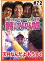 #72 黄昏☆びんびん物語